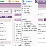 ショップサーブで決済手段を追加した際に修正が必要なページ