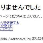アマゾンのFBAシュミレーターが使えない状態でしたが解決