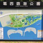 東京オリンピック「カヌー・スラローム会場」建設予定地に行ってきた