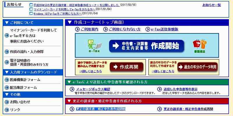 e-Taxの更生の申請画面