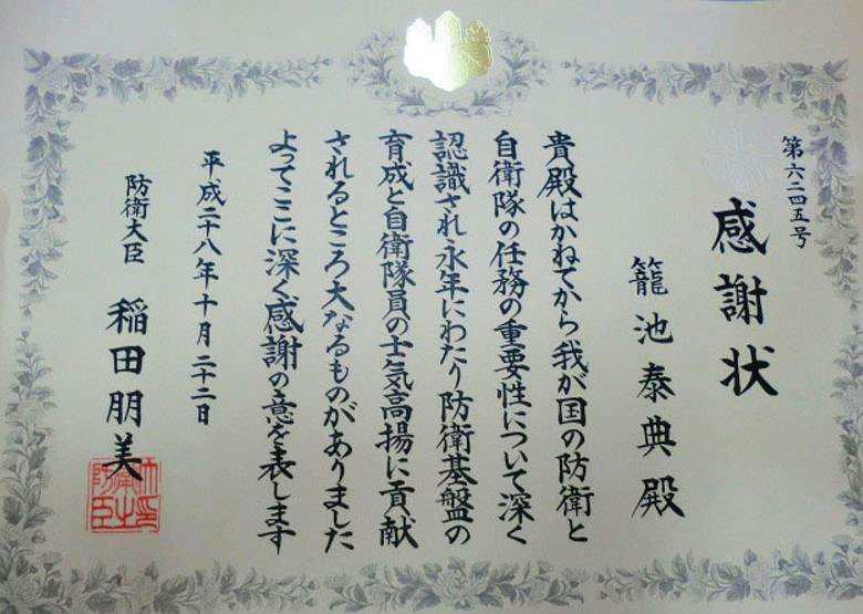 籠池理事長の表彰状