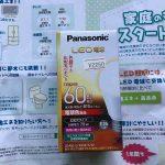 東京都のLED電球交換キャンペーンで電球を貰ってきた!
